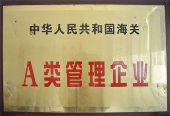中国人民共和国海关A类管理企业