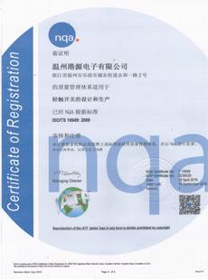 IATF16949:2009 认证证书