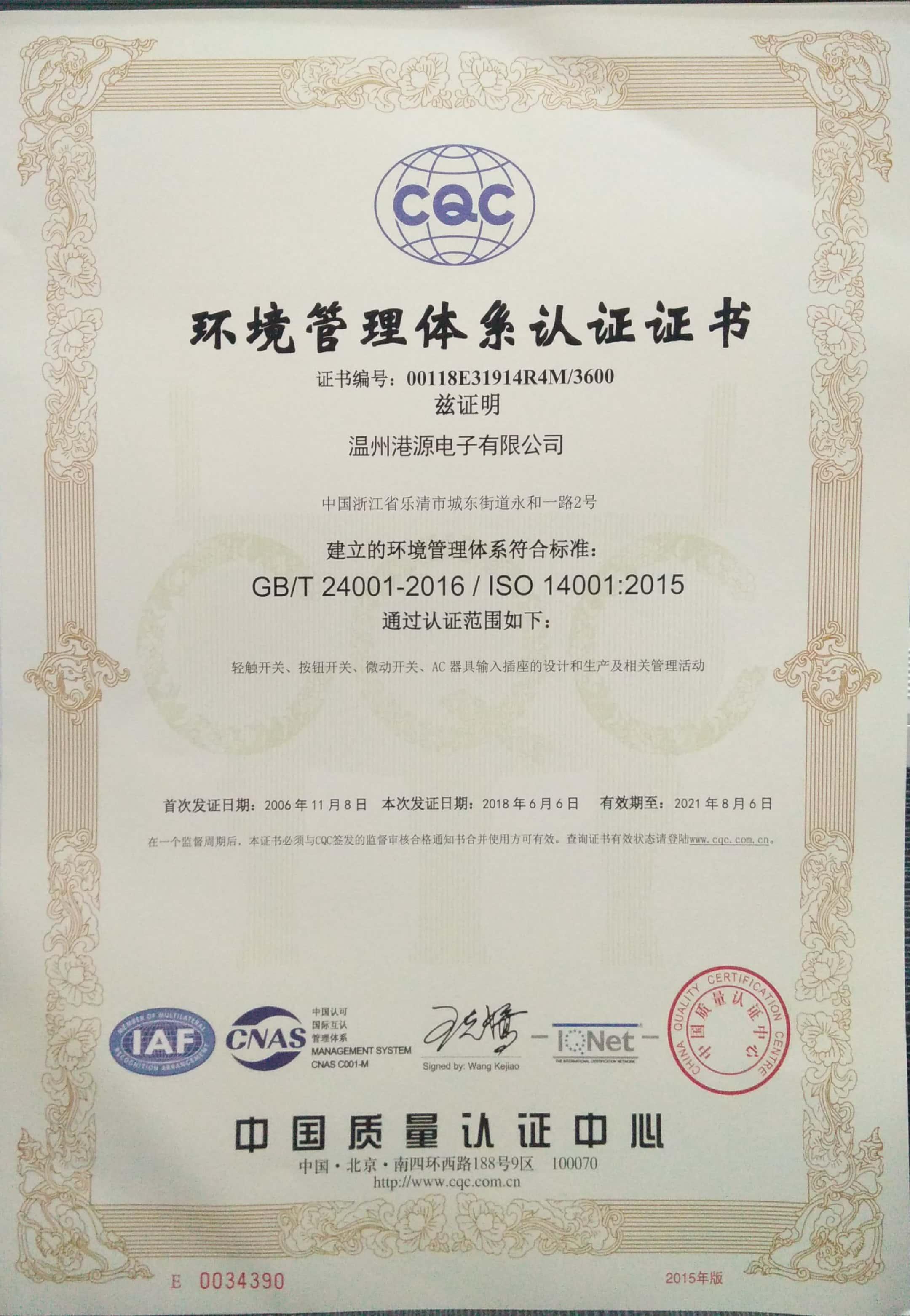 ISO14001:2015 认证证书