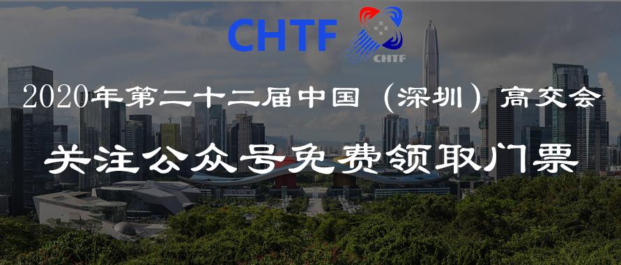 港源电子邀您参加2020第22届深圳高交会