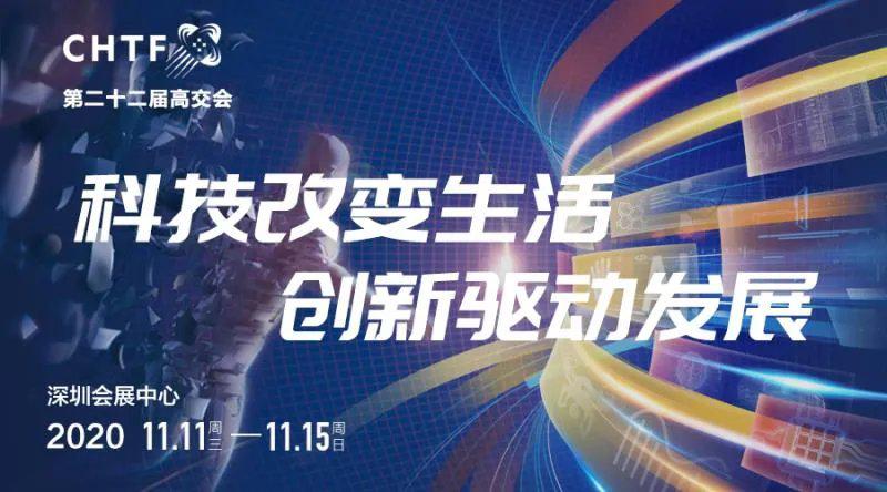 2020第二十二届深圳高交会免费门票申请攻略