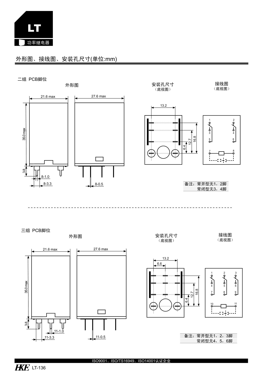 功率继电器 lt  产品规格书/specifications